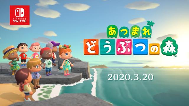 『あつまれ どうぶつの森』2020年3月20日発売!新要素まとめ(1)