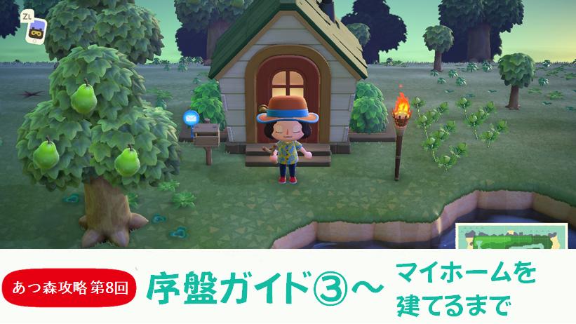 あつまれ どうぶつ の 森 屋根 の 色